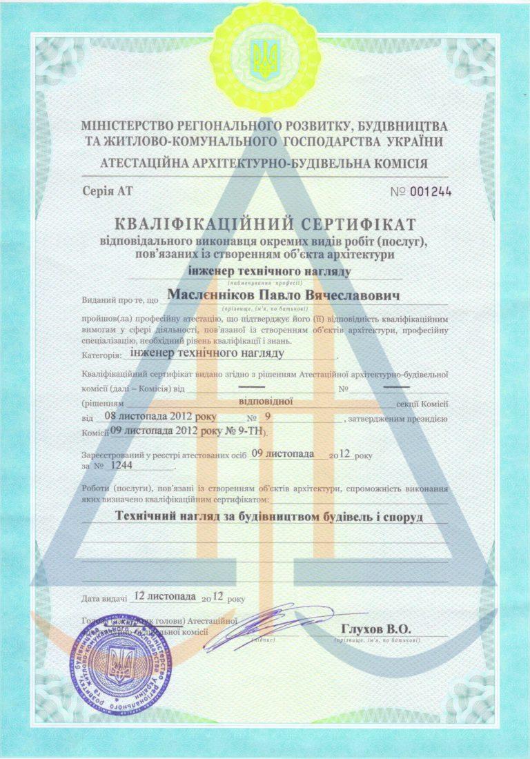 Сертифіка 8 Маслєніков П.В.  інженер технічного нагляду