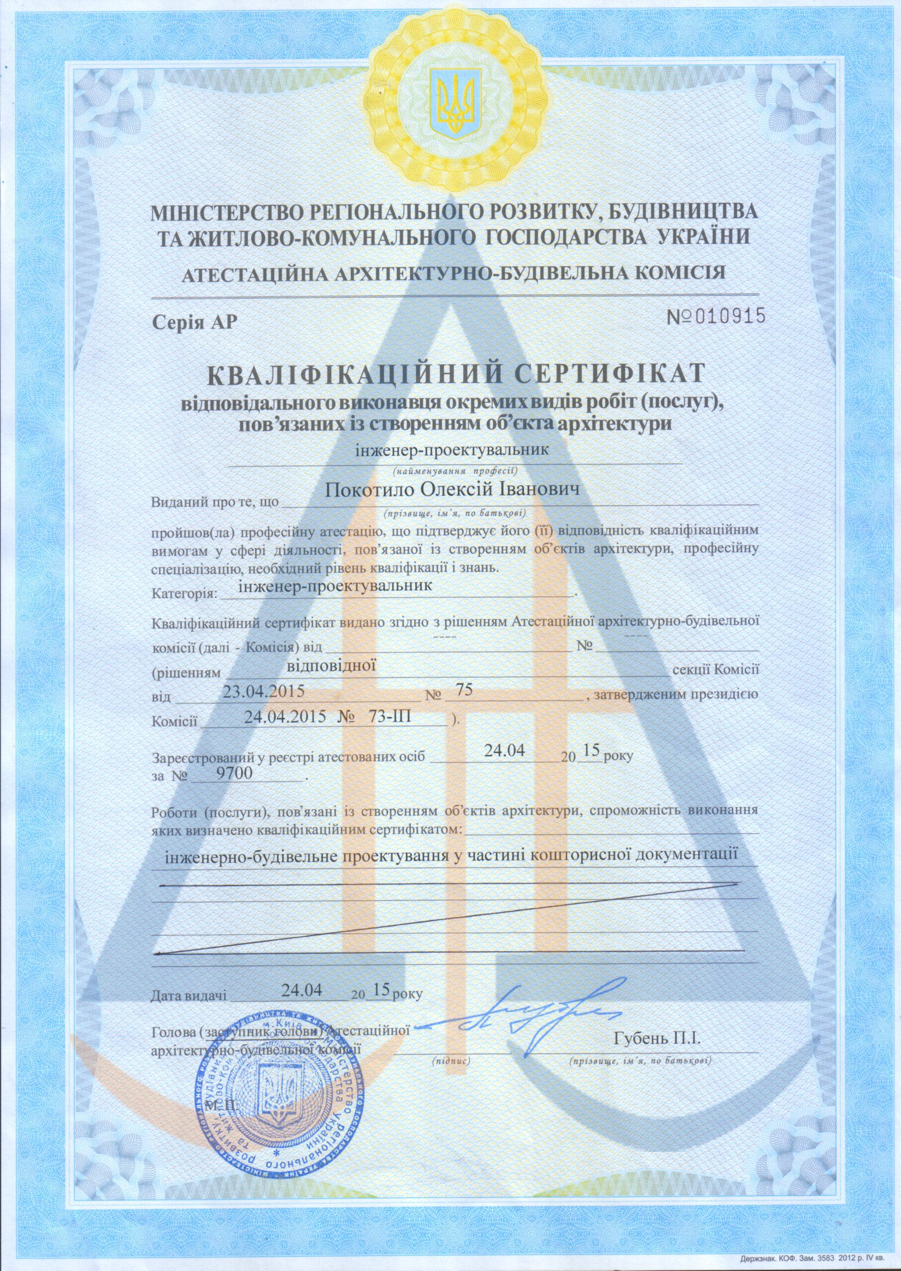 Cертифікат 1 Покотило О. І. інженер-проектувальник