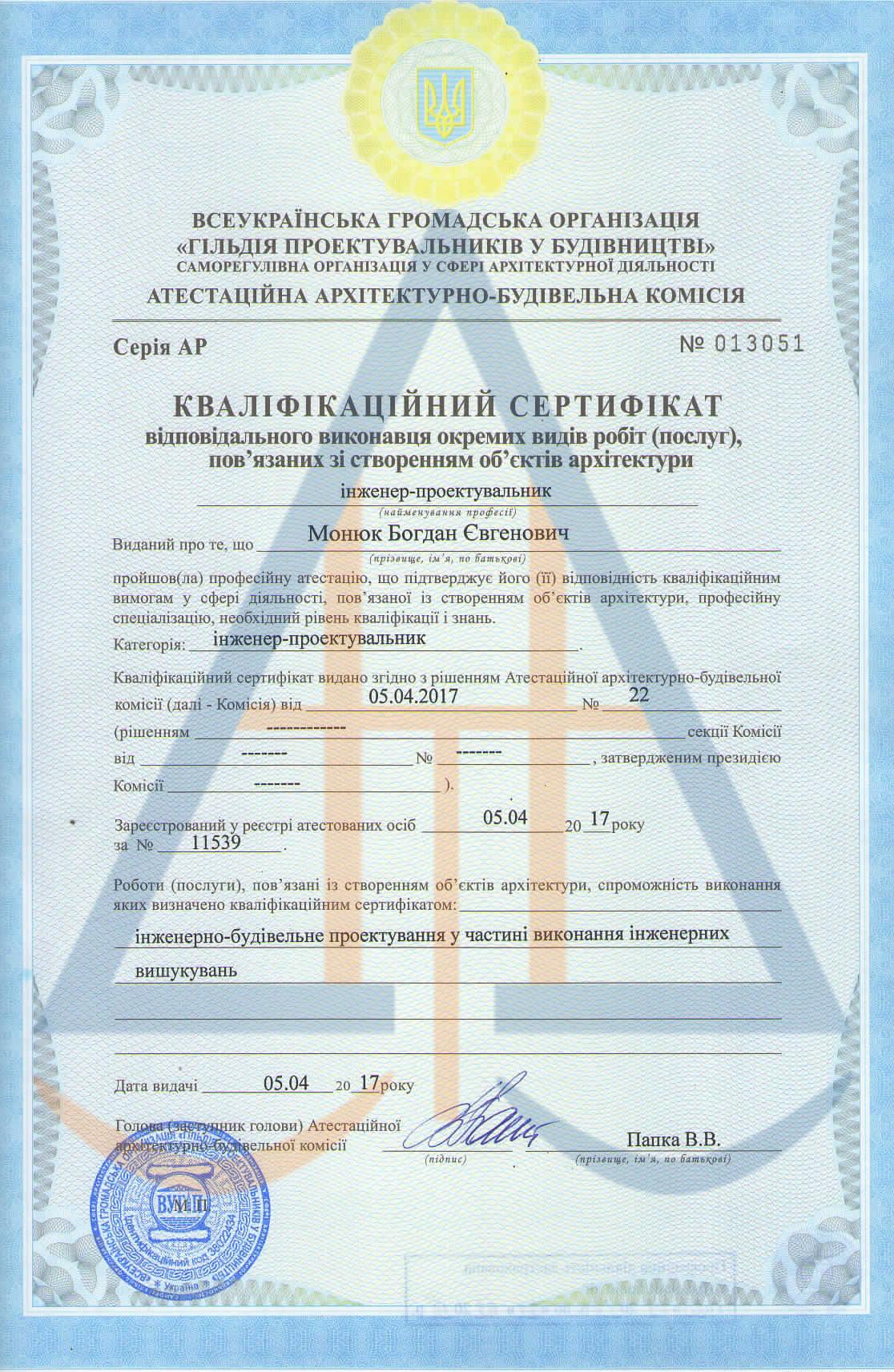 Сертифікат 9 Монюк Б.Є. інженер-проектувальник