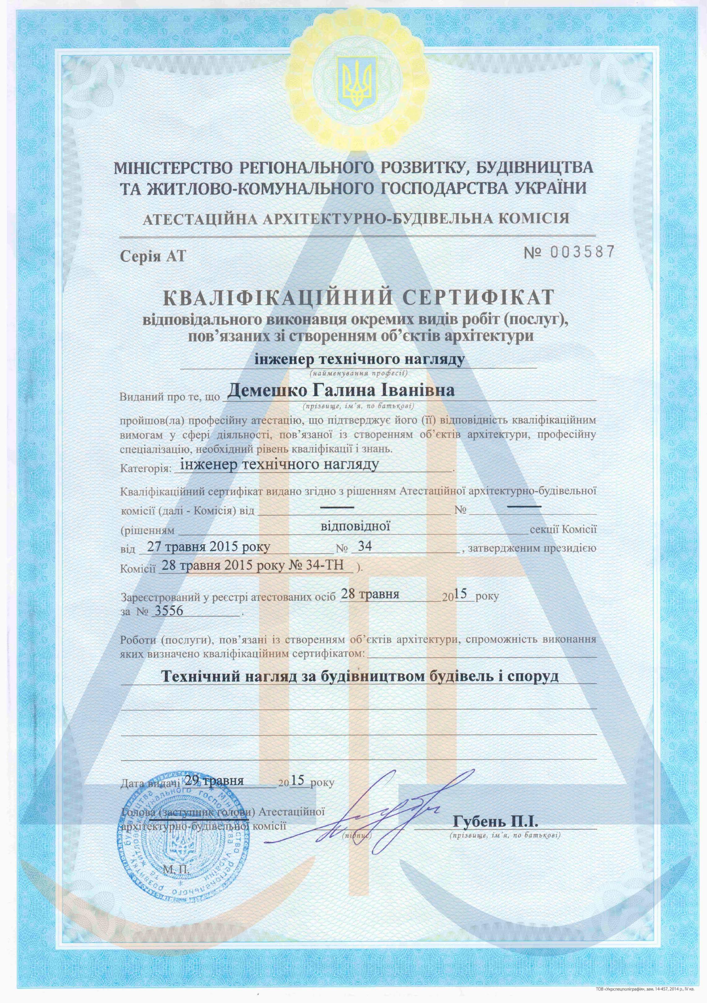 Сертифікат 5 Демешенко В.І. інженер технічного нагляду