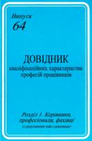 Довідник, Випуск №64