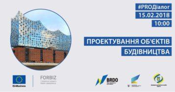 Проектування об'єктів будівництва – питання безпеки кожного українця.