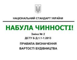 Набула чинності Зміна № 2 до ДСТУ Б. Д.1.1-1:2013