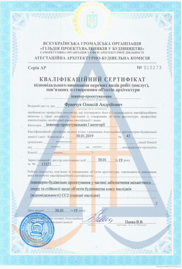 Франчук О.А. інженер-проектувальник